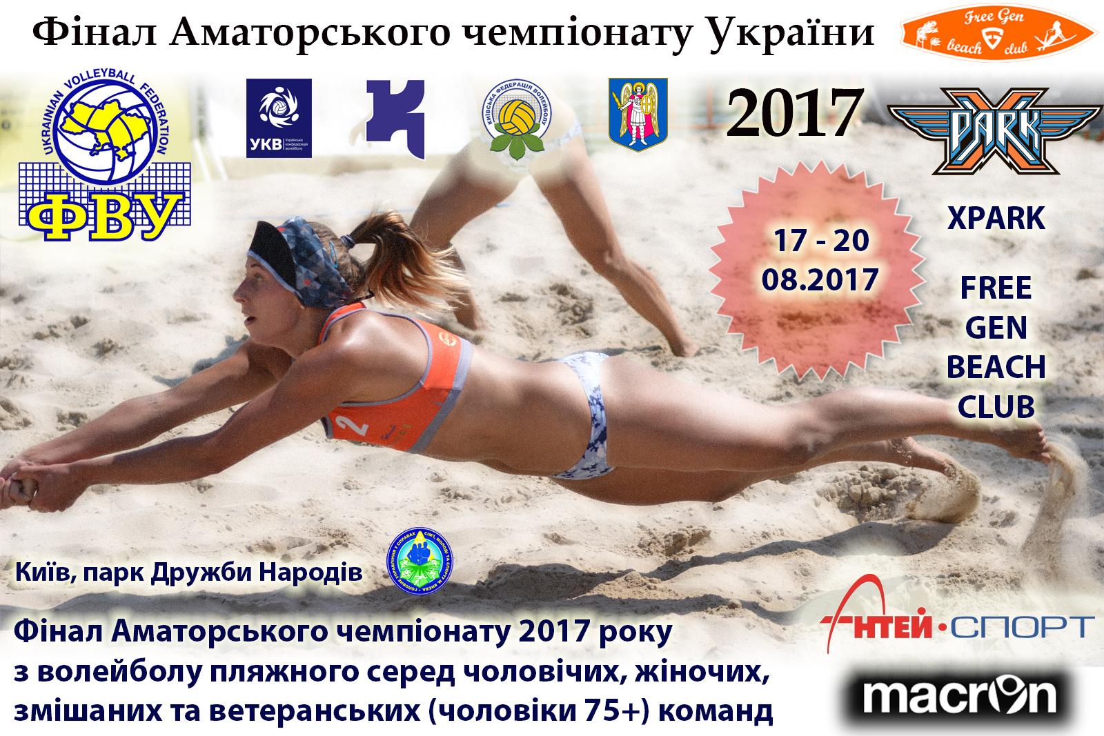 Фінал Аматорського чемпіонату 2017 року з волейболу пляжного