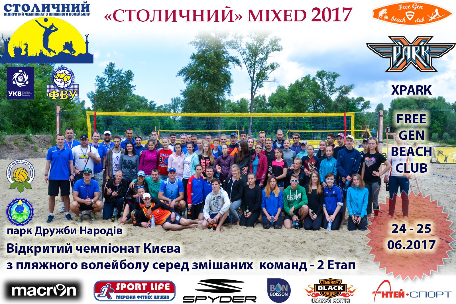 Пляжний волейбол. Mixed 2017 - 2 Етап