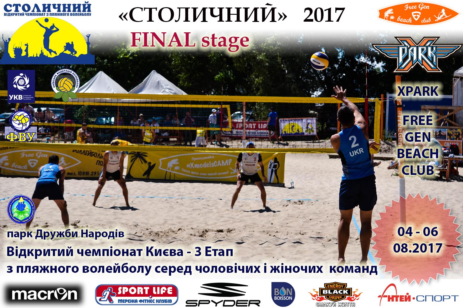 Пляжний волейбол. Чемпіонат Столичний 2017
