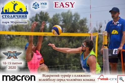 Пляжний волейбол. EASY 2020