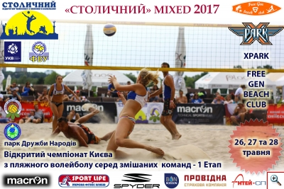 Пляжний волейбол. Mixed 2017 - 1 Етап