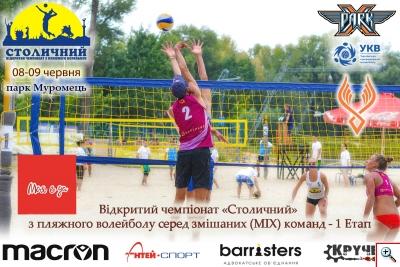 Пляжний волейбол. МІХ 2019 - 1 Етап