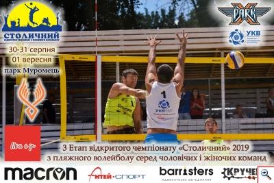 Пляжний волейбол. Столичний 2019 - 3 Етап