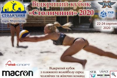 Пляжний волейбол. Кубок Столичний 2020