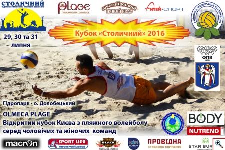 Пляжний волейбол. Кубок Києва 2016