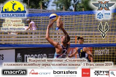 Пляжний волейбол. Чоловіки 2019 - 1 Етап