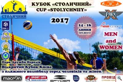 Пляжний волейбол. Кубок Столичний 2017