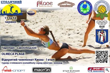 Пляжний волейбол. 1 етап чемпіонату Києва