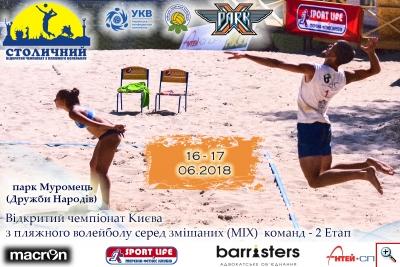 Пляжний волейбол. Mixed 2018 - 2 Етап