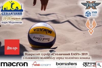Пляжний волейбол. EASY 2019