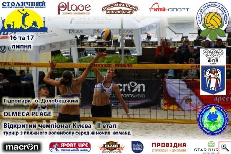 Пляжний волейбол. 2 етап чемпіонату Києва